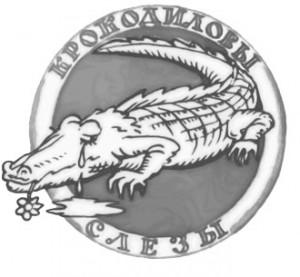 Oxxxymiron крокодиловы слезы | текст песни.